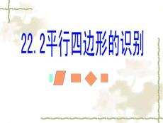八年级数学下册:22.2 平行..