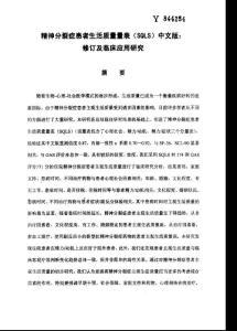 精神分裂症患者生活质量量表(SQLS)中文版:修订及临床应用研究