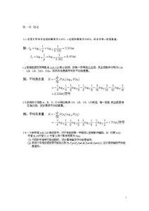通信原理第》六版樊昌信�n後答案完整版