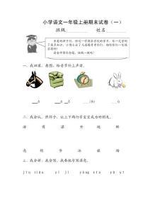 小学一年级语文上册期末试卷集