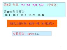 华中科技大学数据结构09级..