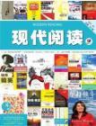 [整刊]《现代阅读》2011年3月