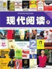 [整刊]《现代阅读》2011年7月