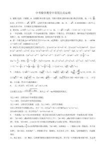 中考数学教学中常用公式定..