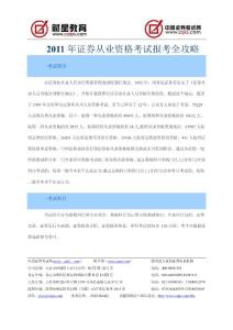 2011年证券从业资格考试报考全攻略---中国证券考试网