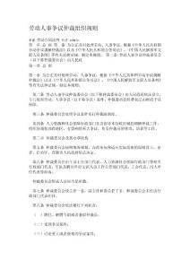 劳动人事争议仲裁组织规则