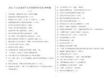 2012 年山東選調生公共基礎知識必備10000題(三)