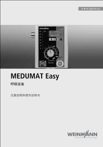 MEDUMAT Easy 呼吸机说明书