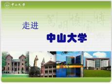 中山大学宣传PPT