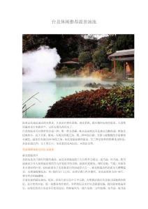 台湾旅游全攻略