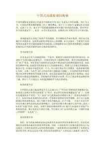 中国式高通胀成因揭秘