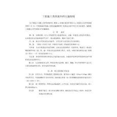 工程施工类档案归档实施细则