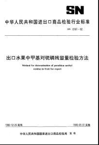 各类农残检测国家标准