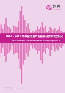 2010-2011年中國動漫產業投資研究報告