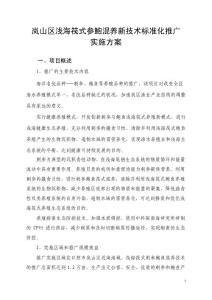 岚山区参鲍混养新技术实施方案