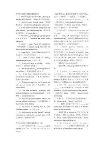 四级英语翻译必备