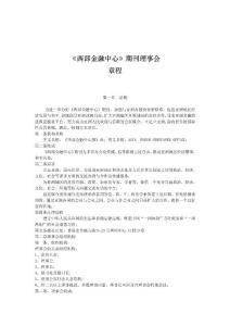 《西部金融中心》期刊理事会章程