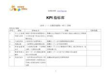 KPI指标库