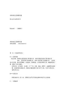 ANC装饰公司经营策划全 过程【策划精品】