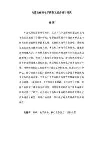 內蒙古郵政電子商務發展分析與研究