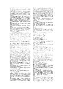 岩土工程_复习材料