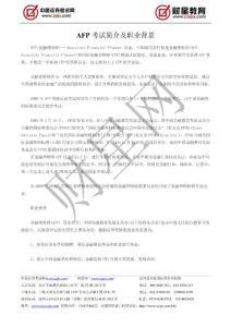 AFP考试简介及职业背景---中国证券考试网
