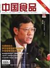 [整刊]《中国食品》2011年第24期