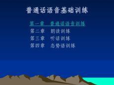 普通话语音基础训练(PPT-133)