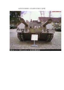 坦克炮相关文档汇集