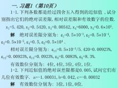 数值分析讲义(东北大学)  习题选讲