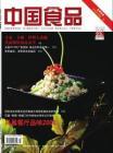 [整刊]《中国食品》2011年第23期