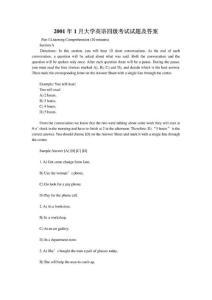 英语四级真题20011