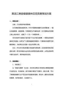 黑龙江美容健康奥林匹克竞..