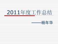 品质管理部2011年度工作总..