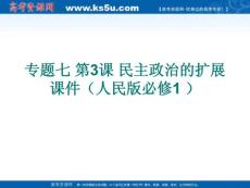 2012高考历史 民主政治的扩展 课件