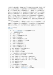 中国股市操作宝典