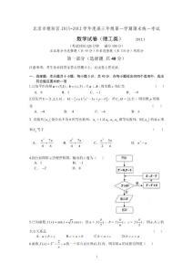 2012年北京各区模拟试题 - 数学