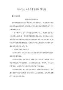 高中历史《毛泽东思想》导与练
