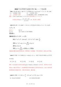 【数学】2010年高考数学选..