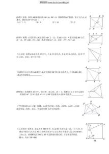 【最新】初二几何题精选(1..