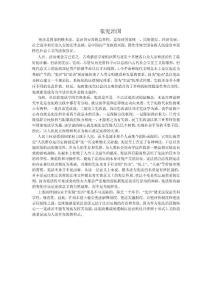原创联系实际论述依宪治国是中国政府治理的前提8