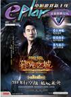 《e-Play电脑游戏新干线》2011年12月完美世界专刊-神魔大陆