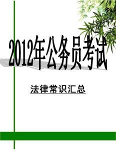 2012年公务员考试法律常识汇总【精品公务员考试资料】