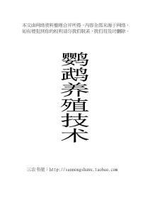 2012年版 鹦鹉养殖技术资料大全
