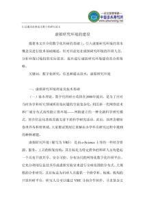 【精品资料下载】信息通讯技术论文 数字化研究论文