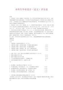 本科生毕业设计(论文)评分表