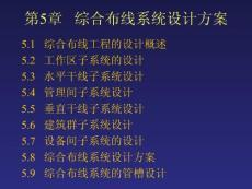 第5章 综合布线系统设计方..