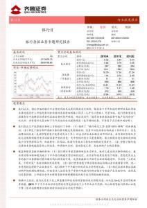 银行票据业务专题研究报告