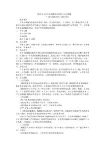 [演讲致辞]2011年10月10编辑团支部团日活动策划