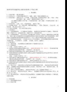 深圳市职业技能鉴定(激光机装调工)考试大纲